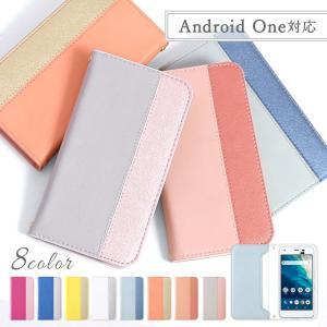 スマホケース 手帳型 androidone ブランド 全機種対応 おしゃれ android one s8 s6 s7 s5 s3 x4 s4 x2 x3 androidワン アンドロイドワン ケース カバー choupet