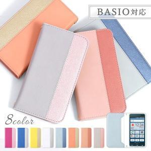 BASIO4 ケース 手帳型 au basio4 kyv47 basio3 ケース スマホケース カバーケース 手帳型 ベイシオ4 おしゃれ かわいい choupet