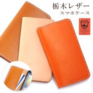 栃木レザー ZenFone max pro m2 ケース 手帳型 本革ケース m1 zenfone5...