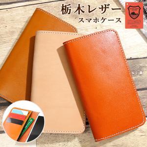 栃木レザー Android One s3 x3 x4 s5 s6 s7 ケース スマホケース 手帳型 本革ケース アンドロイド ワイモバイル おしゃれ 日本製 スマホカバー カバー 無地|choupet