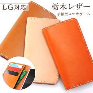 栃木レザー LG lgk50 Q Stylus LGV36 スマホケース 手帳型 本革ケース ケース l03k L-01L エルジー おしゃれ 日本製 スマホカバー カバー|choupet