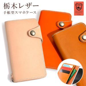 栃木レザー iphoneケース iPhone12 ケース iphone se ケース iphone11 iphone12 mini pro max iphone8 iphone7 スマホカバー 手帳型 おしゃれ 本革 アイフォン12|choupet
