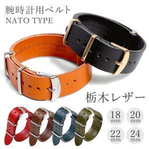 時計ベルト 革 18mm 20mm 22mm 24mm 腕時計 ベルト 替えベルト 栃木レザー 本革 牛革 交換 メンズ レディース おしゃれ NATOタイプ