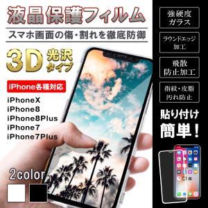 iPhone 保護フィルム ガラスフィルム 強化ガラス 3D 9H iPhoneX iPhone10 iPhone8 iPhone7 Plus アイフォン スマホ 液晶保護シート|choupet