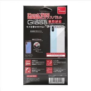 iPhone Xs / iPhoneX 背面用 超高度強化ガラスパネル|choupet