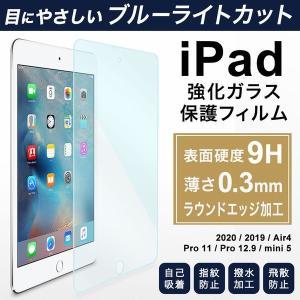 iPad 液晶保護フィルム ガラスフィルム 第7世代 第6世代 ブルーライトカット 2019 2018 9.7インチ 10.5インチ 11インチ 12.9インチ Pro Air3 Air2 mini4 mini5|choupet