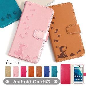 Android One s7 s6 s5 s4 s3 507sh ケース スマホケース 手帳型 ケー...