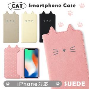 iPhone8 ケース 手帳型 iPhone8 iPhone7 Plus ケース おしゃれ ブランド iphoneケース 猫 アイフォン8 プラス カバー ネコ かわいい|choupet