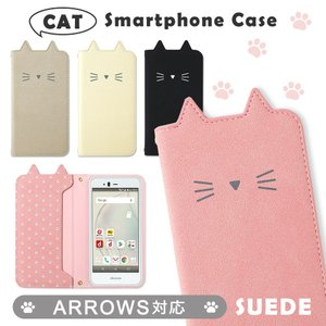 ARROWS U スマホケース 手帳型 arrows rx be4 m05 ケース f-04k m03 アローズu アローズbe4 ソフトバンク おしゃれ スマホカバー ネコ 猫 かわいい|choupet