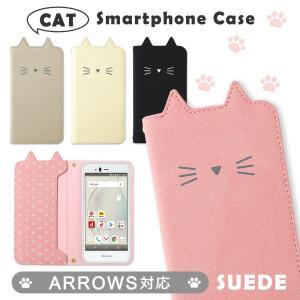 スマホケース 手帳型 android ブランド おしゃれ 猫 全機種対応 arrows u rx be4 m05 m03 f-04k ケース アローズu アローズbe4 ソフトバンク ネコ かわいい|choupet