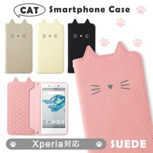 xperia 5 ii カバー xperia8 ケース xperia 1 ii xperia xz3 xperia5ii xz1 xperia10 手帳型 スマホケース おしゃれ エクスペリア5 スマホカバー ネコ 猫|choupet
