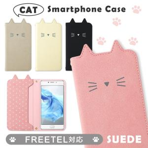 FREETEL priori 5 ケース 手帳型 miyabi フリーテル スマホケース 極 おしゃれ スマホカバー カバー simフリー ネコ 猫 かわいい|choupet