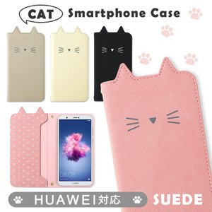 HUAWEI p30 lite ケース huawei p20 lite ケース p30 pro nova 5t 手帳型 おしゃれ ファーウェイ カバー スマホケース simフリー ネコ 猫 かわいい|choupet