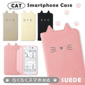 らくらくホン カバー ケース らくらくスマートフォン らくらくスマホ カバー ドコモ f04j f42a 手帳型 me f01l f03k おしゃれ ネコ 猫|choupet