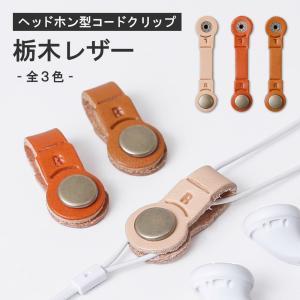 コードクリップ 栃木レザー 本革 イヤホンクリップ ケーブルクリップ コードフォルダー ヘッドホン USBケーブル 充電 巻き取り|choupet