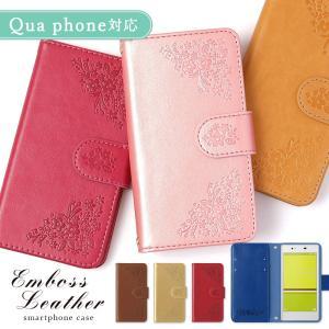 Qua phone qz kyv44 kyv42 ケース スマホケース 手帳型 キュアフォンカバー 横 おしゃれ 花柄|choupet