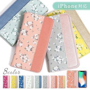 iPhone11 ケース iPhone XR iPhone8 iPhone7 iphoneケース iPhone11pro 手帳 iphone スマホケース 手帳型 カバー 横 アイフォン おしゃれ 花柄 choupet
