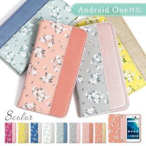 Android One s7 s6 s5 s4 s3 507sh ケース スマホケース 手帳型 ケース androidワン ワイモバイル レザー調 おしゃれ スマホカバー カバー 花柄 choupet