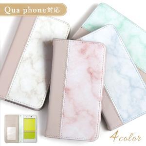 Qua phone qz kyv44 kyv42 ケース スマホケース 手帳型 キュアフォンカバー 横 おしゃれ|choupet