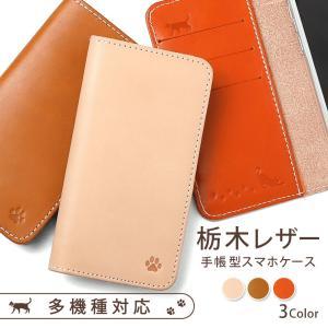 スマホケース 手帳型 全機種対応 おしゃれ iphone8 iphone7 iphone11 and...