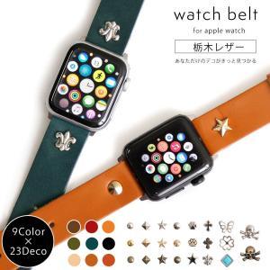 Apple watch バンド se series 6 3 ベルト 本革 栃木レザー 女性 男性 40mm 44mm おしゃれ レディース アップルウォッチ6 アップルウォッチse アップルウォッチ3|choupet