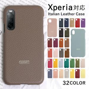xperia 5 ii カバー xperia 1 ii xperia8 xz3 ケース xperia5 xperia 1 iii xperia10 ハードケース スマホケース おしゃれ 本革 イタリアンレザー エクスペリア5|choupet