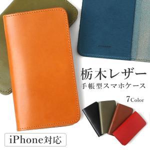 栃木レザー スマホケース iPhone8 手帳型 本革ケース おしゃれ 日本製 シンプル ベルトなし...