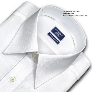 ワイシャツ Yシャツ メンズ 長袖 | CHOYA SHIRT FACTORY | 綿100% 形態安定加工 白ドビー レギュラーカラー おしゃれ|choyashirts