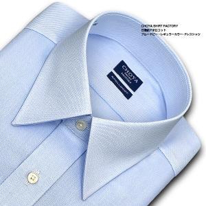 ワイシャツ Yシャツ メンズ 長袖 | CHOYA SHIRT FACTORY | 綿100% 形態安定加工 ブルードビー レギュラーカラー おしゃれ|choyashirts
