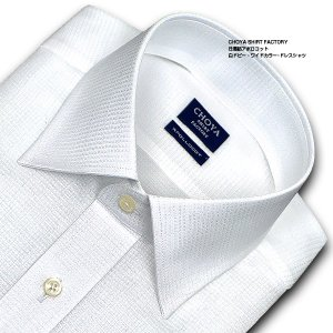 ワイシャツ Yシャツ メンズ 長袖 | CHOYA SHIRT FACTORY | 綿100% 形態安定加工 白ドビー ワイドカラー おしゃれ 父の日 プレゼント ギフト 父親 お父さん|choyashirts
