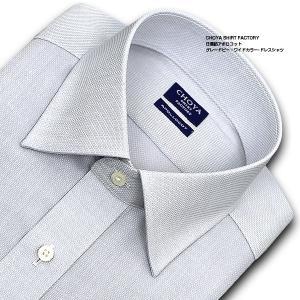 ワイシャツ Yシャツ メンズ 長袖 | CHOYA SHIRT FACTORY | 綿100% 形態安定加工 グレードビー ワイドカラー おしゃれ|choyashirts