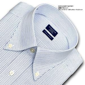 ワイシャツ Yシャツ メンズ 長袖 | CHOYA SHIRT FACTORY | 綿100% 形態安定加工 ブルーストライプ ボタンダウン おしゃれ|choyashirts