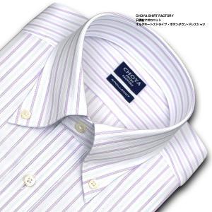 ワイシャツ Yシャツ メンズ 長袖 | CHOYA SHIRT FACTORY | 綿100% 形態安定加工 オルタネートストライプ ボタンダウン おしゃれ|choyashirts