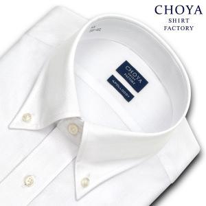ワイシャツ Yシャツ メンズ 長袖   CHOYA SHIRT FACTORY   ヘリンボーン ボタンダウンシャツ おしゃれ 父の日 プレゼント ギフト 父親 お父さん choyashirts 02