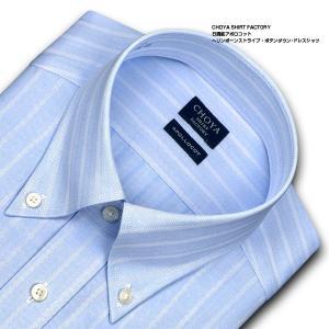 ワイシャツ Yシャツ メンズ 長袖 | CHOYA SHIRT FACTORY | 綿100% 形態安定加工 ヘリンボーンストライプ ボタンダウン おしゃれ|choyashirts|02