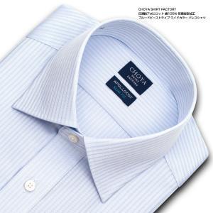 ワイシャツ Yシャツ メンズ 長袖 | CHOYA SHIRT FACTORY | 形態安定 ブルードビーストライプ ワイドカラー|choyashirts|02