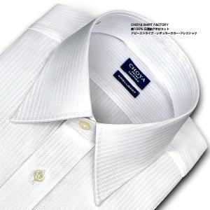 ワイシャツ Yシャツ メンズ 長袖 | CHOYA SHIRT FACTORY | 綿100% 形態安定加工 ドビーストライプ レギュラーカラー おしゃれ|choyashirts