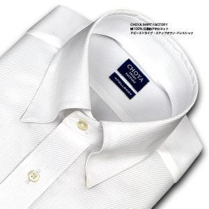 ワイシャツ Yシャツ メンズ 長袖 | CHOYA SHIRT FACTORY | 綿100% 形態安定加工 ドビーストライプ スナップダウン おしゃれ|choyashirts
