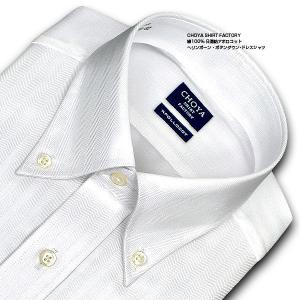 ワイシャツ Yシャツ メンズ 長袖 | CHOYA SHIRT FACTORY | 綿100% 形態安定加工 ヘリンボーン ボタンダウン おしゃれ|choyashirts