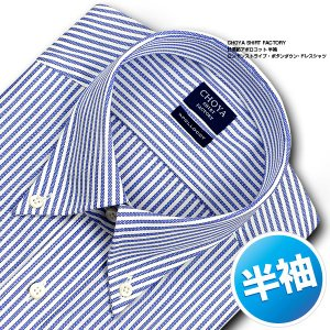 ワイシャツ Yシャツ メンズ 半袖 | CHOYA SHIRT FACTORY | 綿100% 形態安定加工 ロンドンストライプ ボタンダウン おしゃれ|choyashirts