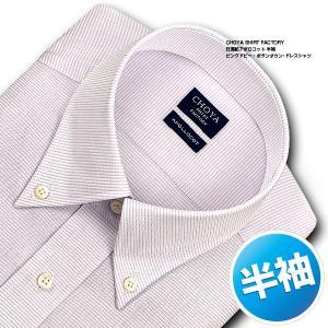 ワイシャツ Yシャツ メンズ 半袖 | CHOYA SHIRT FACTORY | 綿100% 形態安定加工 ピンクドビー ボタンダウン おしゃれ|choyashirts