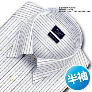 ワイシャツ Yシャツ メンズ 半袖 | CHOYA SHIRT FACTORY | 綿100% 形態安定加工 オルタネイトストライプ スナップダウン おしゃれ|choyashirts