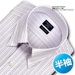 ワイシャツ Yシャツ メンズ 半袖 | CHOYA SHIRT FACTORY | 綿100% 形態安定加工 ピンストライプ スナップダウン おしゃれ|choyashirts