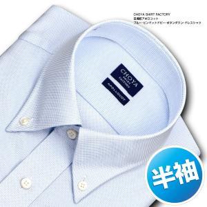 ワイシャツ Yシャツ メンズ 半袖 | CHOYA SHIRT FACTORY | 形態安定加工 ブルーピンドットドビー ボタンダウンシャツ|choyashirts