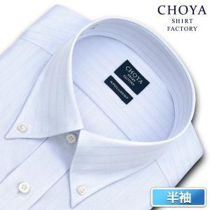 ワイシャツ Yシャツ メンズ 半袖 | CHOYA SHIRT FACTORY | 形態安定加工 ブルードビーストライプ ボタンダウンシャツ|choyashirts