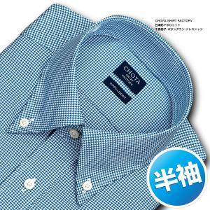 ワイシャツ Yシャツ メンズ 半袖 | CHOYA SHIRT FACTORY | 形態安定加工 千鳥格子 ボタンダウンシャツ|choyashirts