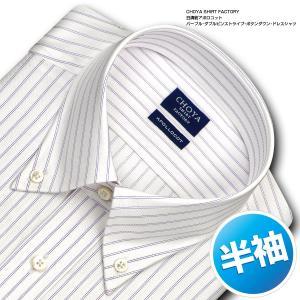 ワイシャツ Yシャツ メンズ 半袖 | CHOYA SHIRT FACTORY | 形態安定加工 パープル ダブルピンストライプ ボタンダウンシャツ|choyashirts
