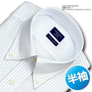 ワイシャツ Yシャツ メンズ 半袖 | CHOYA SHIRT FACTORY | 形態安定加工 ブルー グラフチェック ボタンダウンシャツ|choyashirts
