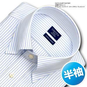 ワイシャツ Yシャツ メンズ 半袖 | CHOYA SHIRT FACTORY | 形態安定加工 ダブルブルーストライプ スナップダウンシャツ|choyashirts