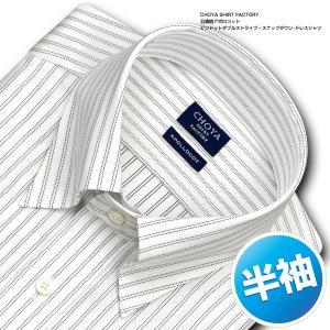 ワイシャツ Yシャツ メンズ 半袖 | CHOYA SHIRT FACTORY | 形態安定加工 ピンドットダブルストライプ スナップダウンシャツ|choyashirts